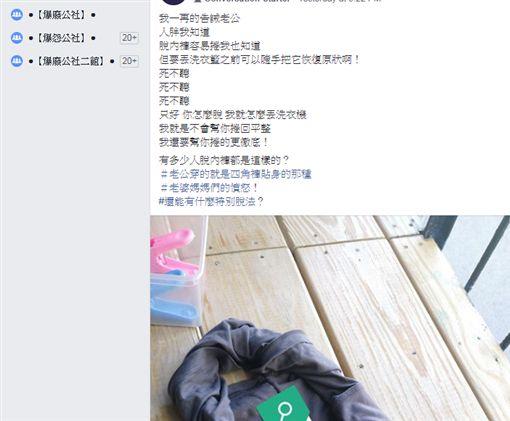 老公,內褲,捲曲,人妻,爆廢公社 圖/翻攝自臉書爆廢公社