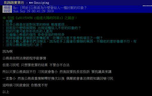 公務員,刁民,台灣,散漫,PTT 圖/翻攝自PTT