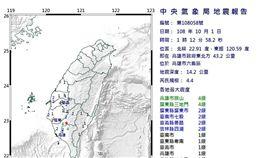 1001地震(圖/中央氣象局)