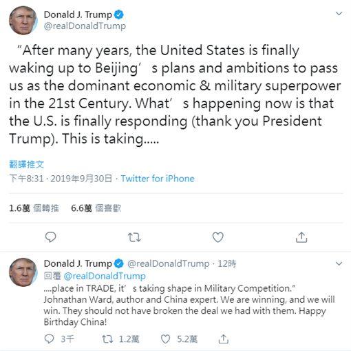 川普,中國國慶 圖/翻攝自推特