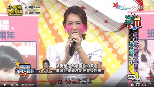 李又汝(檸檬)/翻攝自YouTube