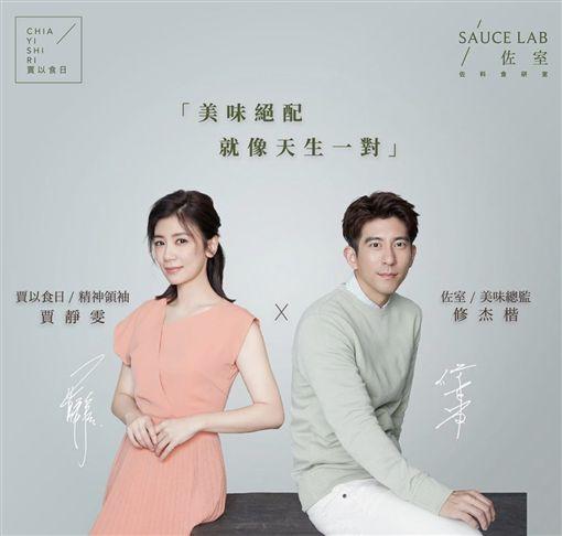 賈靜雯修杰楷合作新菜 翻攝IG