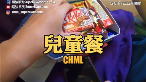 兒童餐起飛前贈零食禮盒。(圖/超強系列SuperAwesome臉書授權)