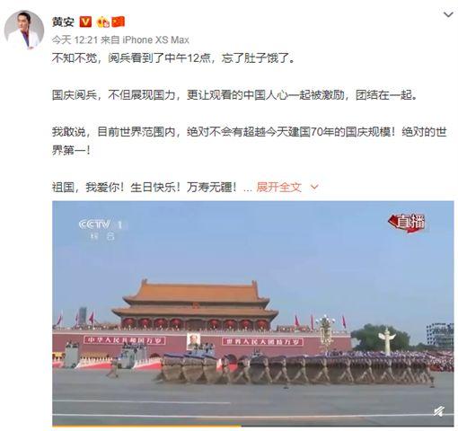 長期待在中國的台灣藝人黃安,今日歡度中國國慶,更喊話「祖國,我愛你!」(圖/翻攝自黃安微博)
