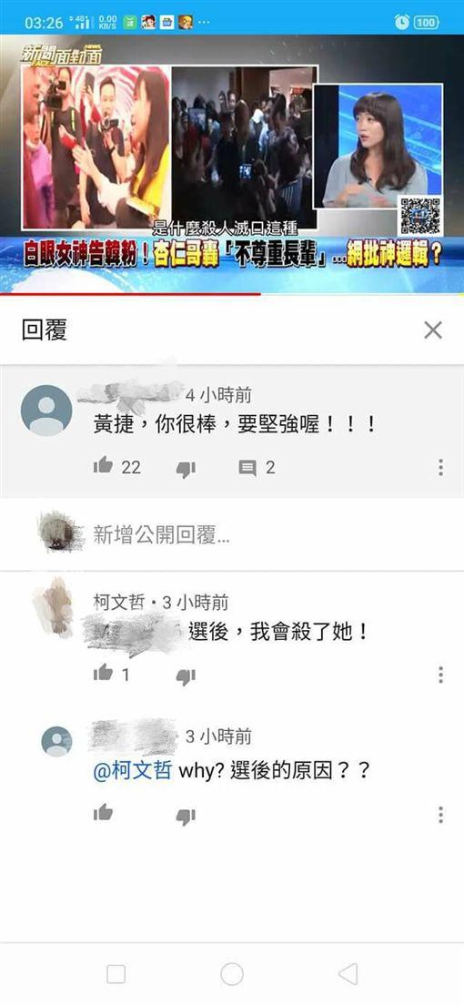 黃捷,嗆殺,韓粉,韓國瑜,杏仁哥