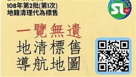 資訊透明新亮點,台南地籍清理代為標售導航地圖系統全面上路(圖/台南市政府)