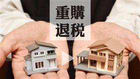 名家專用/MyGonews/申請土增稅重購退稅核准後,如需遷出戶籍,至少保留土地所有權人或配偶、直系親屬任何1人於原戶籍(勿用)