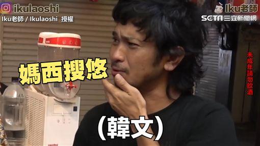 日本人試喝台灣58度金門高梁 好喝到說出韓文?!