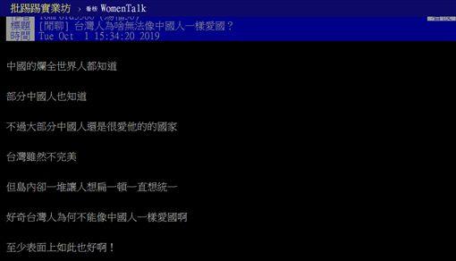 台灣人,中國人,愛國,PTT 圖/翻攝自PTT