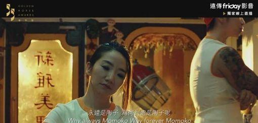 陶晶瑩/金馬執委會提供、翻攝遠傳freDay影音