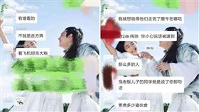 (圖/翻攝自搜狐)中國,中共,閱兵,批評,逮捕