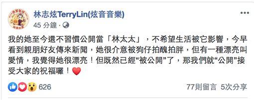 林志炫臉書