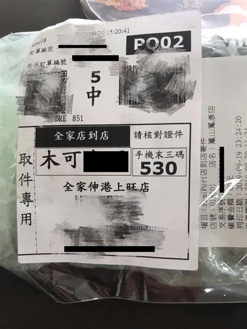 網購超商取貨 店員:木先生嗎? 「柯男」一看名字傻眼/爆廢公社二館