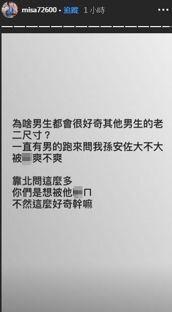 米砂談孫安佐 圖/IG
