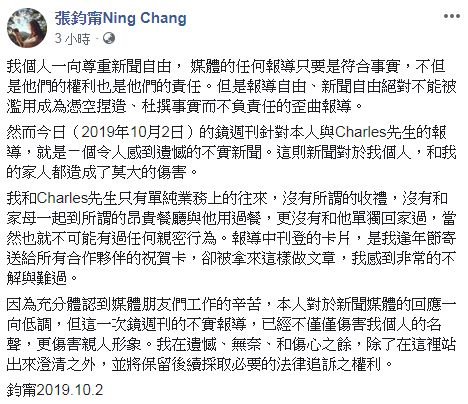 張鈞甯 圖/臉書