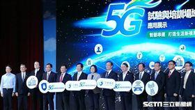 中華電信打造「5G試驗與培訓場域」,蔡英文總統蒞臨中華電信學院應用展示會場。(圖/記者楊晴雯攝)