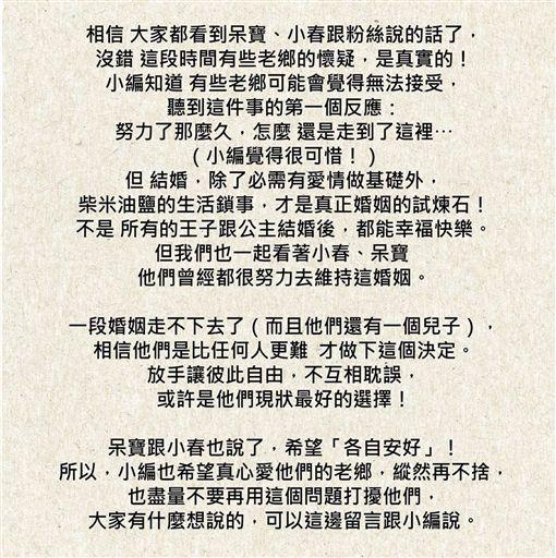 小春離婚 本色音樂IG