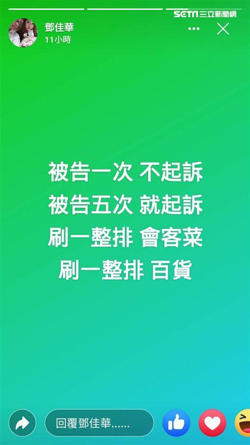 G奶網紅星諠出面指控鄧佳華強制猥褻(翻攝畫面)