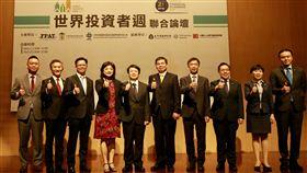 世界理財日,世界投資人周論壇(業配勿用)