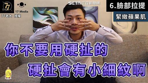 激瘦!風靡日韓神奇小臉術 九大招動作笑翻網友