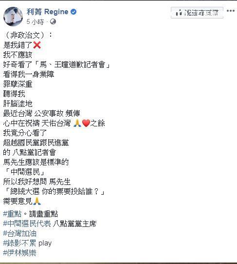 利菁/翻攝臉書