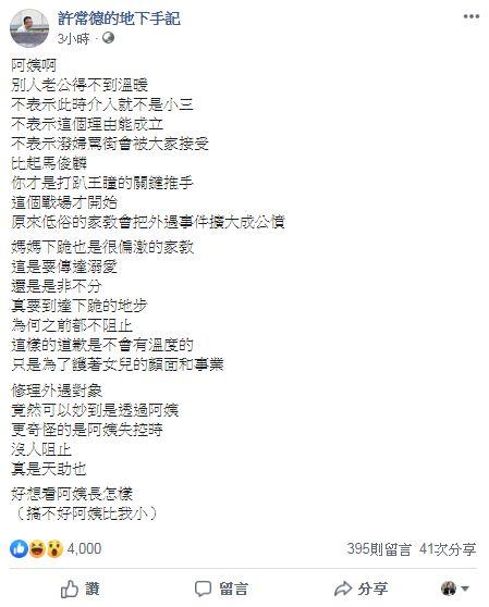 許常德(圖/翻攝自臉書)