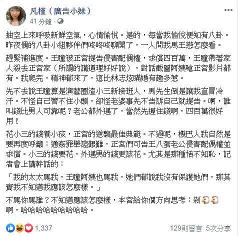 廣告小妹,馬俊麟,王瞳/臉書
