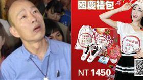 高雄市今年與民間廠商合作,推出要價1450元的限量版「潮國慶禮包」。(組合圖/資料照、高雄市觀光局提供)