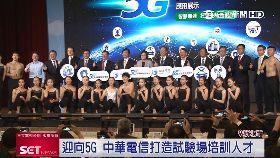 (業配)中華驗5G121724財18