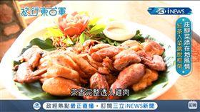 南投美食(圖/旅行東西軍)