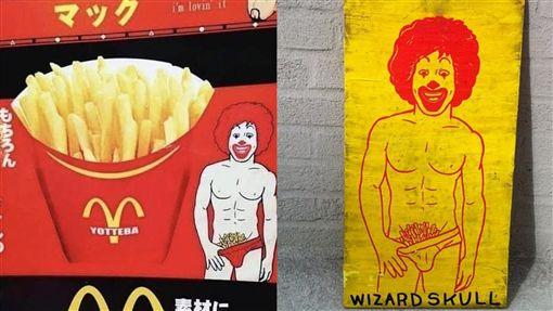 薯條,麥當勞,KFC,Yotteba,廣告,創意,性,性感,崩壞,代表人物,吉祥物, 圖/翻攝自推特