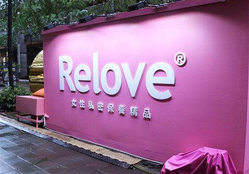 劉以豪,私密保養精品,時裝周,Relove,捷醫國際