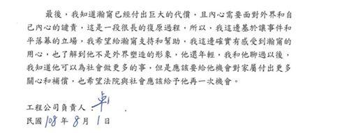 富少,游瀚甯,工程公司,老闆,原諒