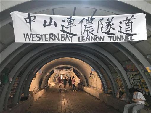 中山大學學生會9月底在校內西子灣隧道布置啟用「中山連儂隧道」。(圖取自facebook.com/nsysusa)