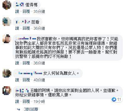 王瞳臉書留言(圖/翻攝自臉書)