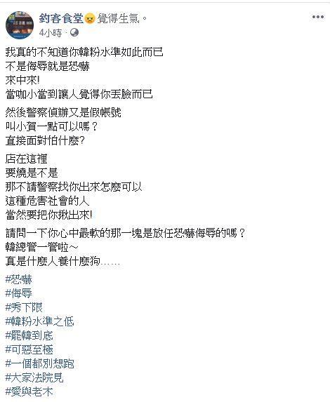 「釣客食堂」臉書PO遭恐嚇