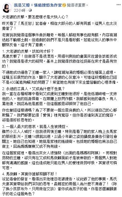 艾姬、王瞳、馬俊麟(圖/翻攝自臉書)