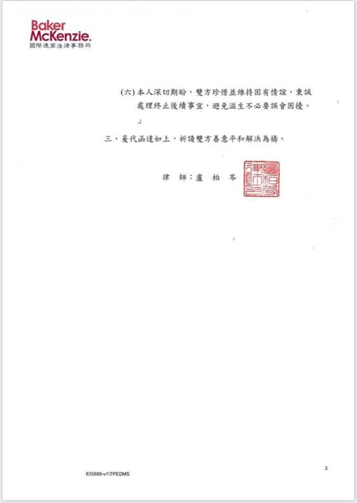 陳芳語(圖/翻攝自臉書)
