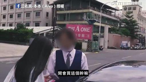 小如當場抓包男友買的保險套。(圖/江佑真-本本(Alva)臉書授權)
