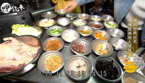 【台中。太平】老手藝台菜 呷一次 少一次(呷飽未節目截圖)
