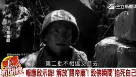 """驚爆新聞線/中國滅佛行動 毀佛瞬間""""掐死自己""""(節目截圖)"""