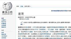 (圖/翻攝自維基百科)台灣