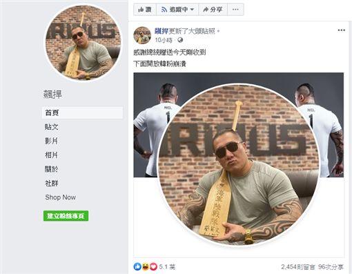 館長,蔡英文,韓國瑜,韓粉(圖/翻攝自臉書)
