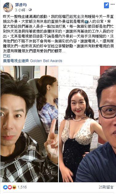 郭彥均、巴鈺(圖/翻攝自臉書)