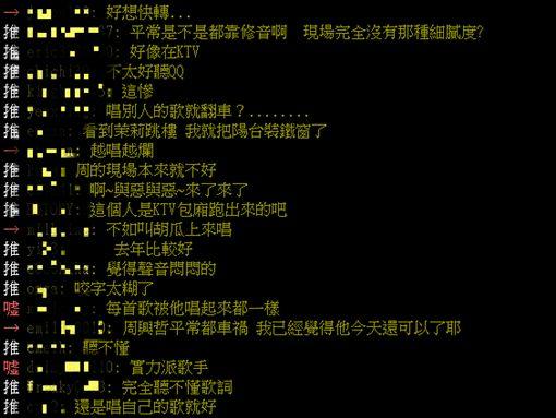 周興哲(圖/翻攝自PTT)