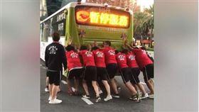 網友發文,公車拋錨,一群健身朋友幫忙推車。(圖/翻攝自爆廢公社)