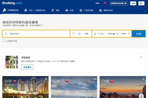 訂房網Booking.com(圖/翻攝自Booking.com官網)