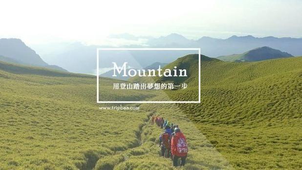 想登山卻心動不敢行動?登山心聲分析&登山路線推薦
