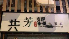 香港,一國兩制,一芳水果茶,共芳,支那(圖/翻攝自PTT)