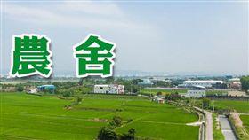 名家專用/MyGonews/農舍供作與農業經營不可分離使用者 如有營業商號 小心土地被恢復課徵地價稅(勿用)